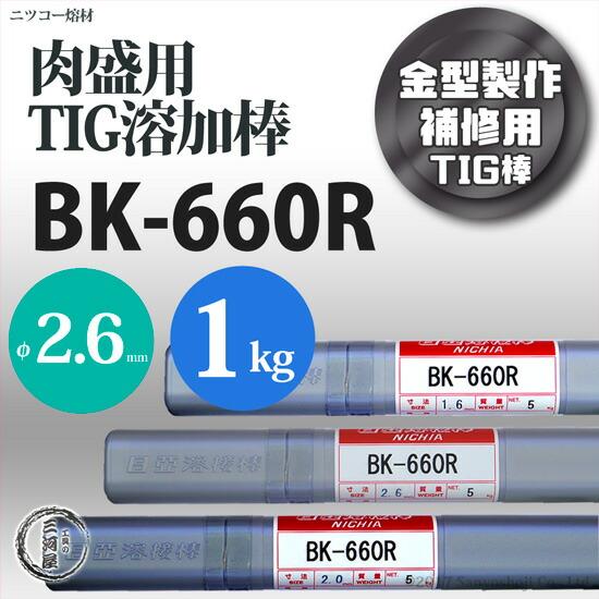 金型製作・補修用肉盛用TIG溶加棒 BK-660R φ2.6mm バラ売り1kg