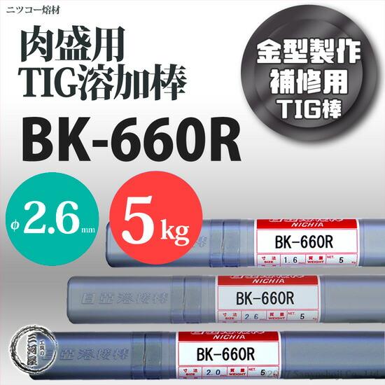 金型製作・補修用肉盛用TIG溶加棒 BK-660R φ2.6mm 5kg/箱