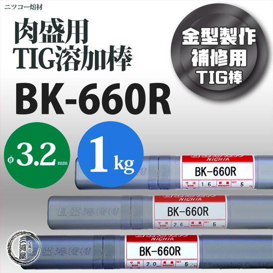 金型製作・補修用肉盛用TIG溶加棒 BK-660R φ3.2mm バラ売り1kg