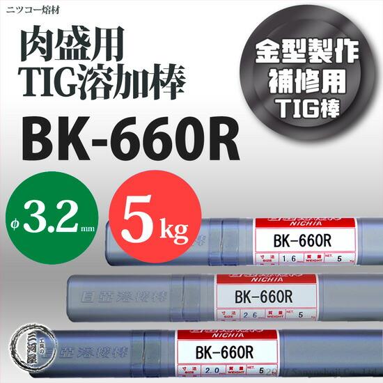 金型製作・補修用肉盛用TIG溶加棒 BK-660R φ3.2mm 5kg/箱