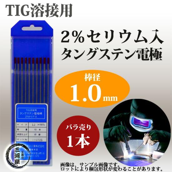 2%セリウム入タングステン電極棒 1.0×150mm 【バラ売り1本】