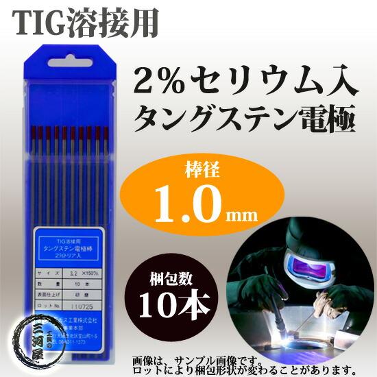 2%セリウム入タングステン電極棒 1.0×150mm 10本/箱