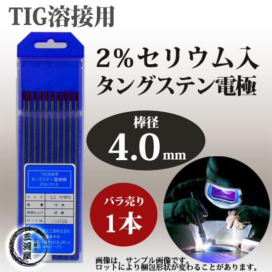 2%セリウム入タングステン電極棒 4.0×150mm 【バラ売り1本】