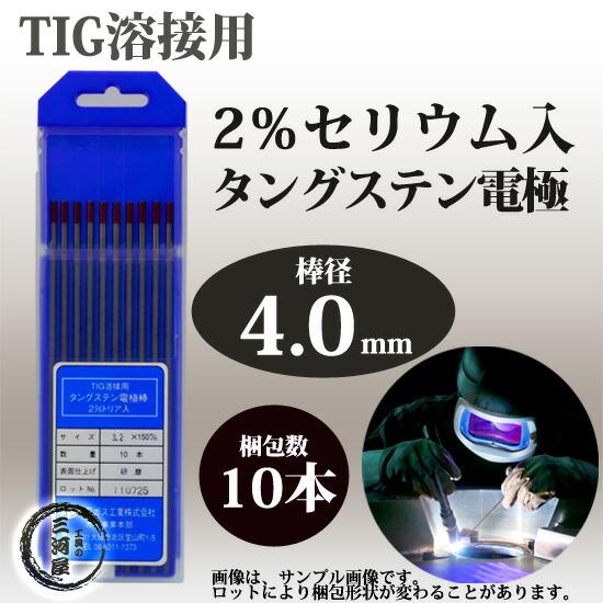 2%セリウム入タングステン電極棒 4.0×150mm 10本/箱