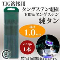 純タングステン 1.0mm×150mm バラ売り1本