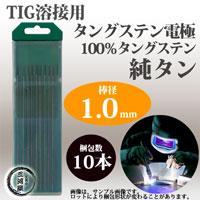 純タングステン 1.0mm×150mm