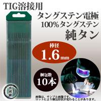 純タングステン 1.6mm×150mm