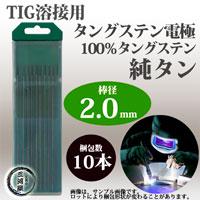 純タングステン 2.0mm×150mm