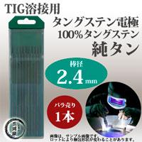 純タングステン 2.4mm×150mm バラ売り1本