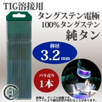 純タングステン 3.2mm×150mm バラ売り1本