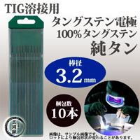 純タングステン 3.2mm×150mm