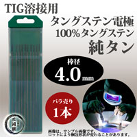 純タングステン 4.0mm×150mm