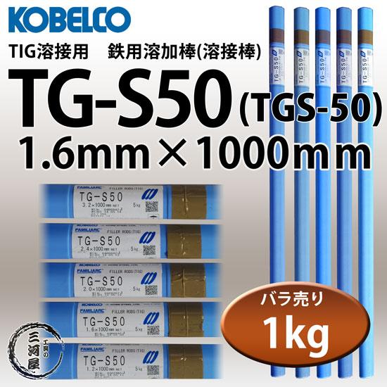 KOBELCO TG-S50(TGS-50) 軟鋼TIG溶接棒 1.6mm 1kg バラ売り