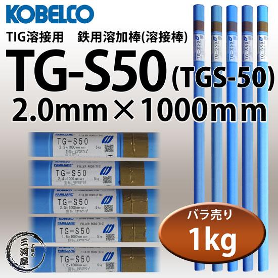 KOBELCO TG-S50(TGS-50) 軟鋼TIG溶接棒 2.0mm 1kg バラ売り