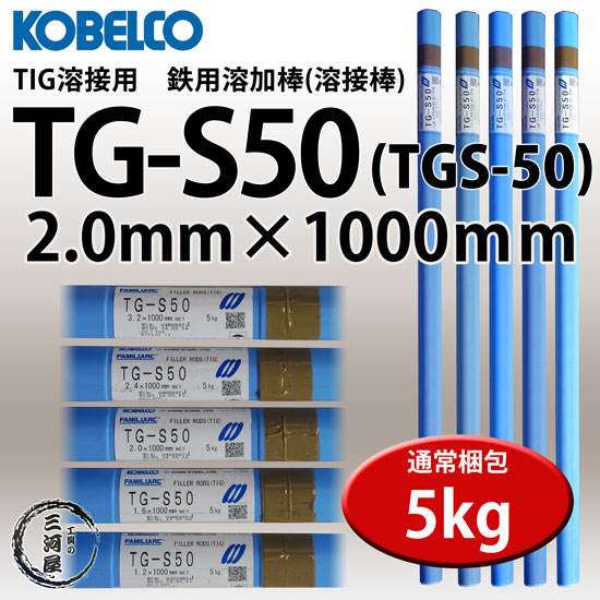 KOBELCO TG-S50(TGS-50) 軟鋼TIG溶接棒 2.0mm 5kg梱包