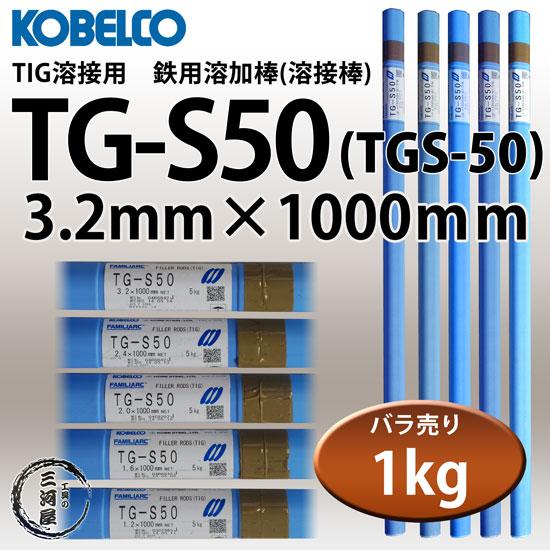 KOBELCO TG-S50(TGS-50) 軟鋼TIG溶接棒 3.2mm 1kg バラ売り