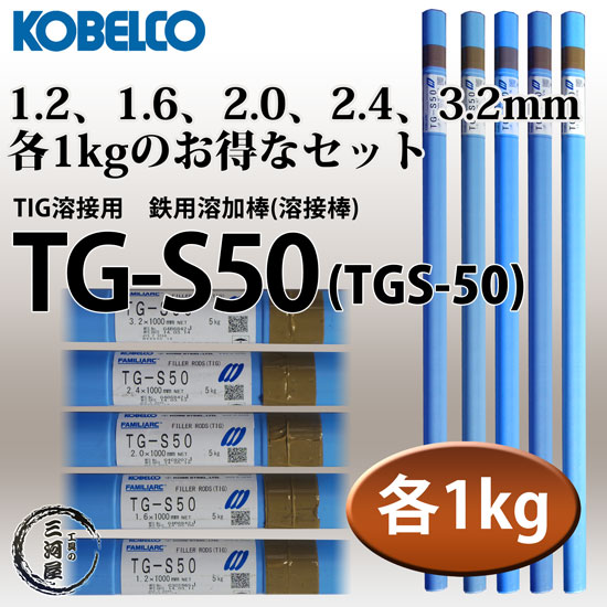 KOBELCO TG-S50(TGS-50) 軟鋼TIG溶接棒 1.2、1.6、2.0、2.4、3.2mm各1kgのお得なセット