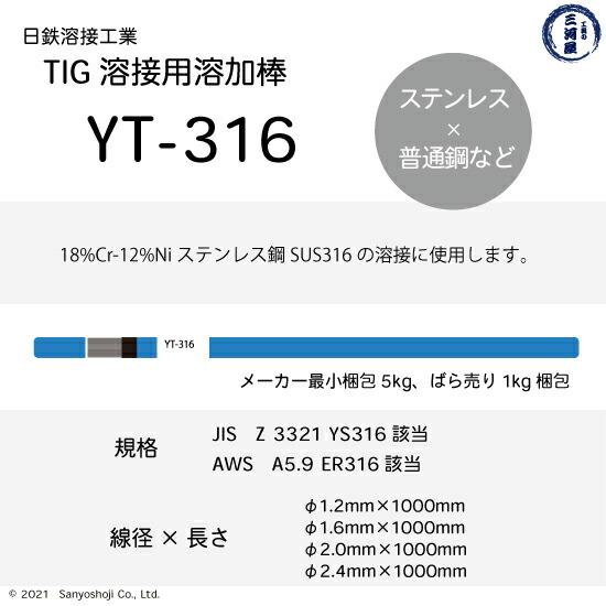 日鉄溶接工業耐食性ステンレスSUS316用ティグワイヤYT-316の仕様