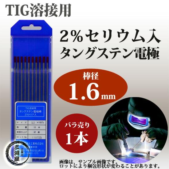 2%セリウム入タングステン電極棒 1.6×150mm 【バラ売り1本】