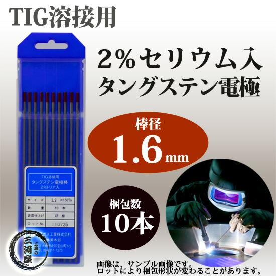 2%セリウム入タングステン電極棒 1.6×150mm 10本/箱
