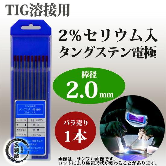 2%セリウム入タングステン電極棒 2.0×150mm 【バラ売り1本】