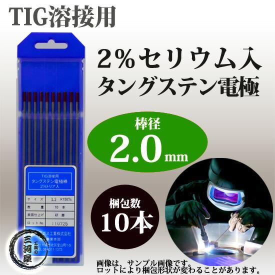 2%セリウム入タングステン電極棒 2.0×150mm 10本/箱