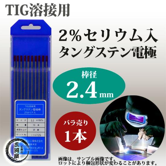 2%セリウム入タングステン電極棒 2.4×150mm 【バラ売り1本】