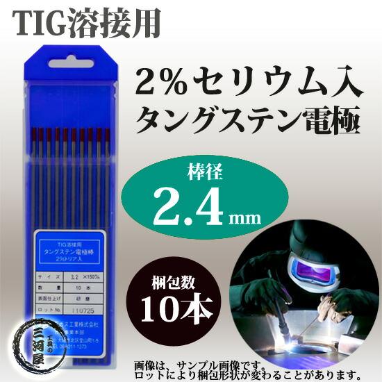 2%セリウム入タングステン電極棒 2.4×150mm 10本/箱
