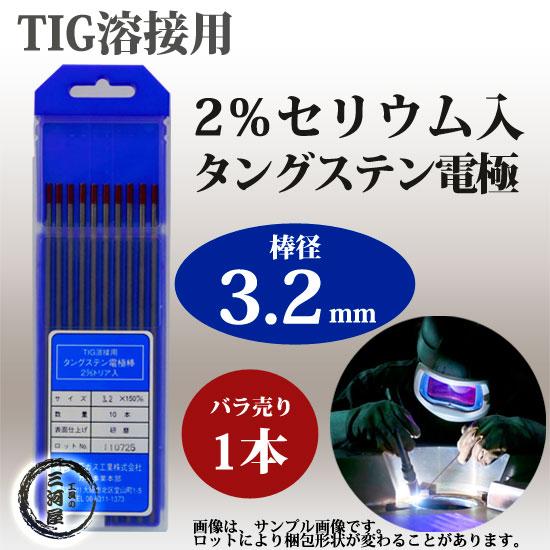 2%セリウム入タングステン電極棒 3.2×150mm 【バラ売り1本】