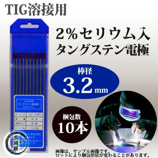 2%セリウム入タングステン電極棒 3.2×150mm 10本/箱