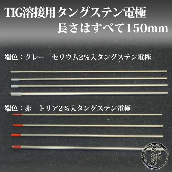 高圧ガス工業 TIG溶接用タングステン電極 トリタン(2%トリア入) 1.6×150mm 10本/箱 詳細