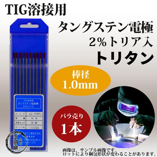 トリタン(2%トリア入) 1.6×150mm 【バラ売り1本】