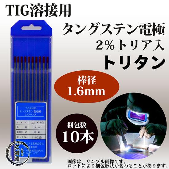 トリタン(2%トリア入) 1.6×150mm 10本/箱