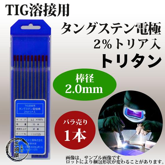 トリタン(2%トリア入) 2.0×150mm 【バラ売り1本】