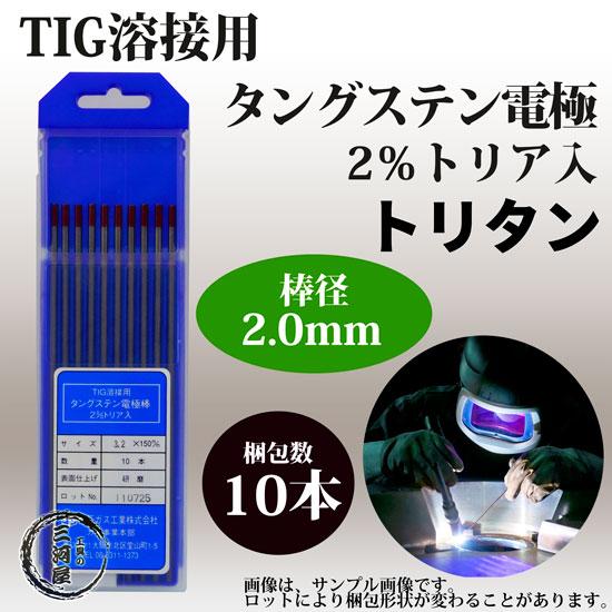 トリタン(2%トリア入) 2.0×150mm 10本/箱