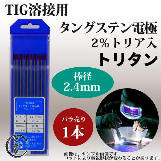 トリタン(2%トリア入) 2.4×150mm 【バラ売り1本】