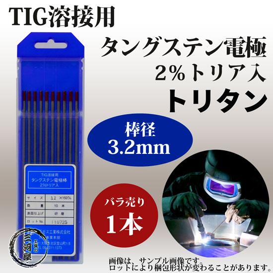 トリタン(2%トリア入) 3.2×150mm 【バラ売り1本】
