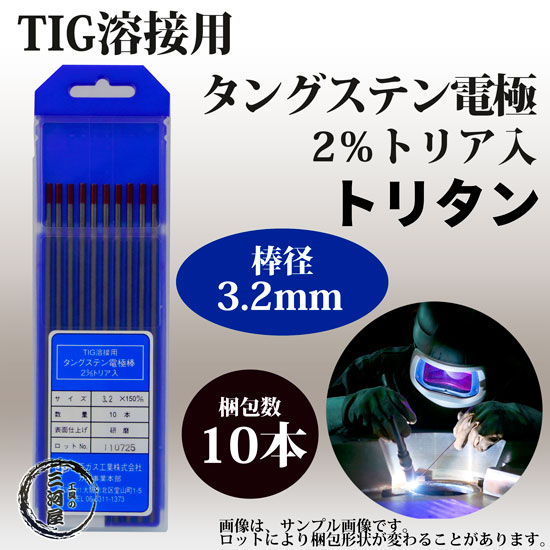 トリタン(2%トリア入) 3.2×150mm 10本/箱