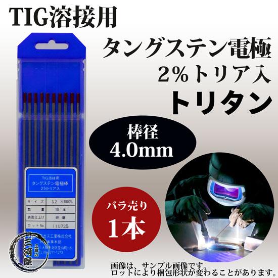 トリタン(2%トリア入) 4.0×150mm 【バラ売り1本】