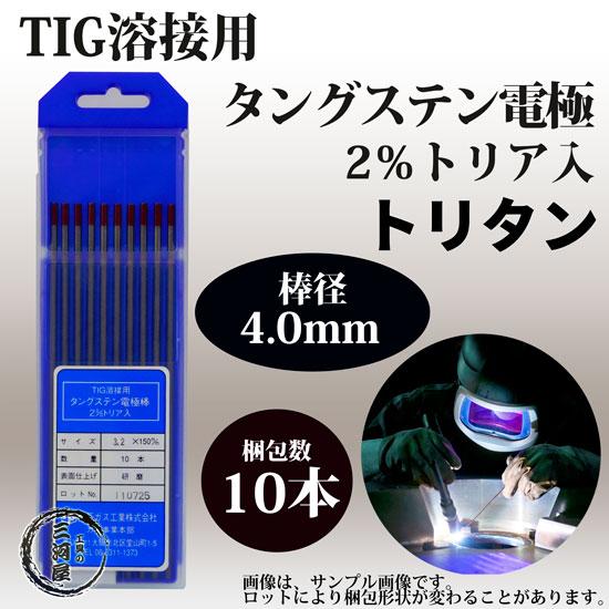 トリタン(2%トリア入) 4.0×150mm 10本/箱