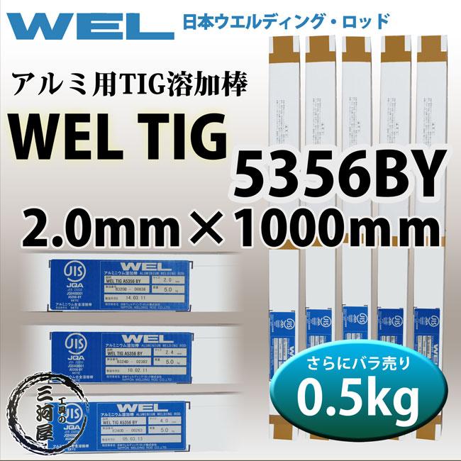 日本ウエルディング・ロッド(WEL)A5356BY2.0mm0.5kg