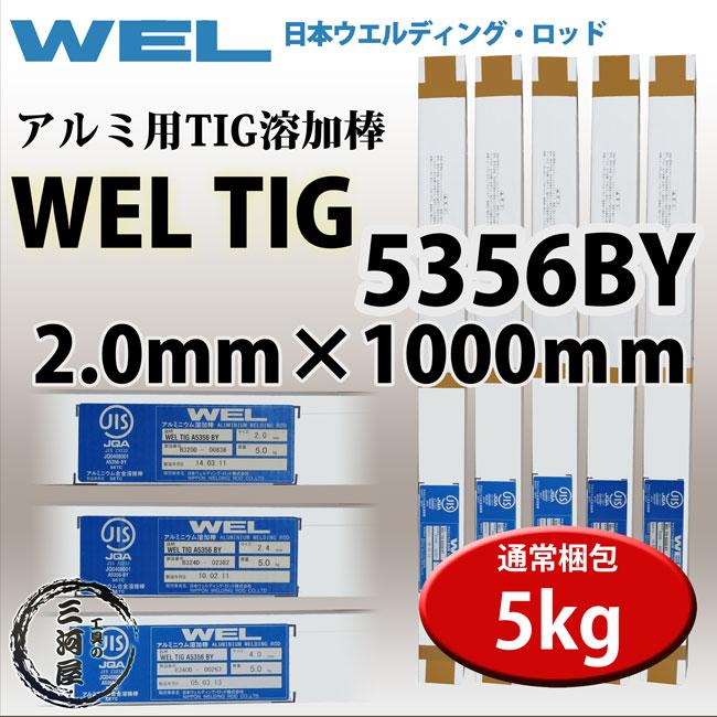 日本ウエルディング・ロッド(WEL)A5356BY2.0mm5kg