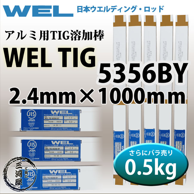 日本ウエルディング・ロッド(WEL)A5356BY2.4mm0.5kg