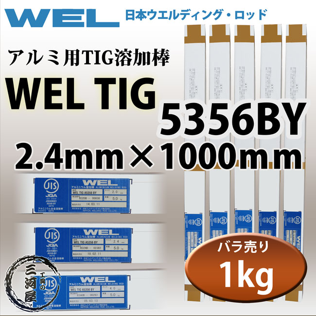 日本ウエルディング・ロッド(WEL)A5356BY2.4mm1kg