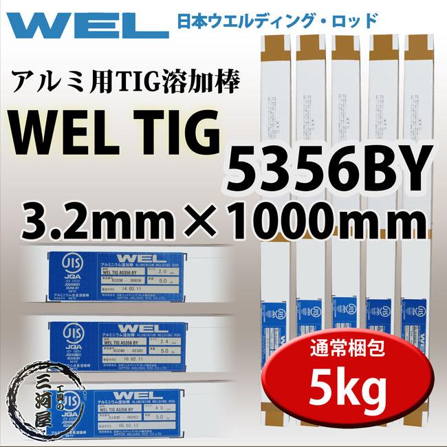 日本ウエルディング・ロッド(WEL)A5356BY3.2mm5kg