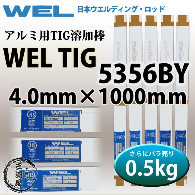 日本ウエルディング・ロッド(WEL)A5356BY4.0mm0.5kg