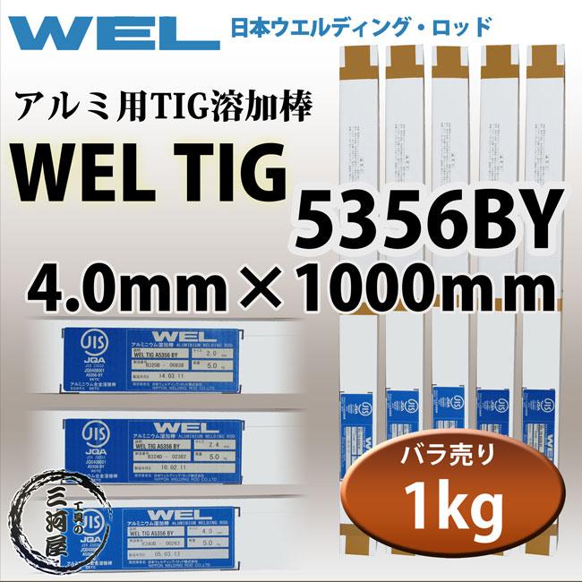 日本ウエルディング・ロッド(WEL)A5356BY4.0mm1kg