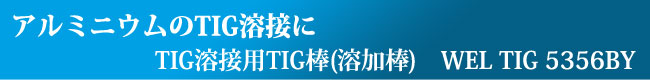 日本ウエルディング・ロッド(WEL) アルミニウム溶接用TIG棒(溶加棒)WEL TIG A5356BY 3.2mm 0.5kg さらにバラ売り