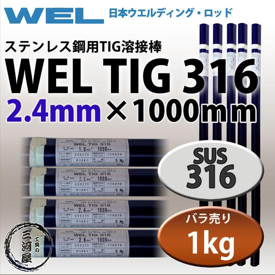 日本ウエルディング・ロッド ステンレス用TIG棒 WEL TIG 316 2.4mm 1kg【バラ売り】