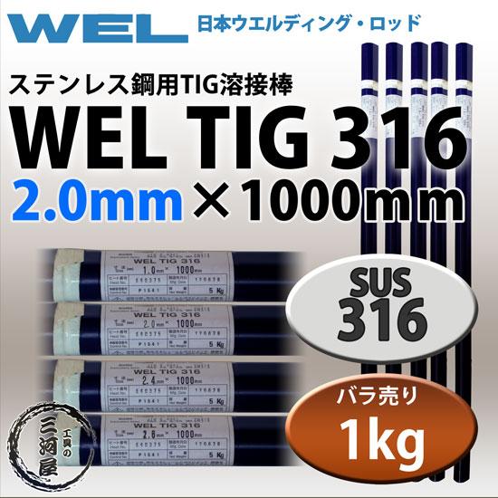 日本ウエルディング・ロッド ステンレス用TIG棒 WEL TIG 316 2.0mm 1kg【バラ売り】